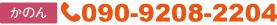 かのんtel:090-9208-2204